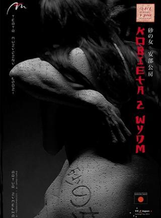 Kobieta z wydm plakat